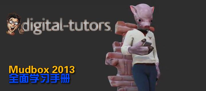 Mudbox 2013全面学习手册 (digital tutors 出品)