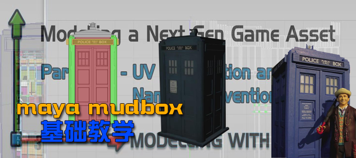 maya mudbox 基础教学