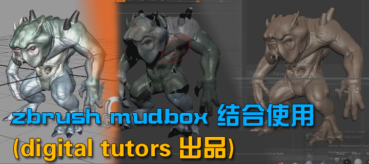 zbrush mudbox 结合使用(digital tutors 出品)