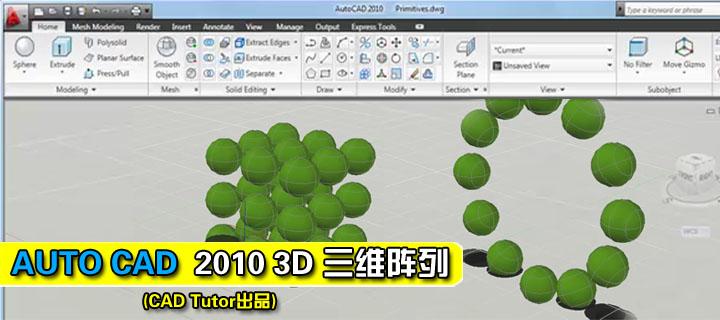 AutoCAD 2010 3D 三维阵列(CAD Tutor出品)