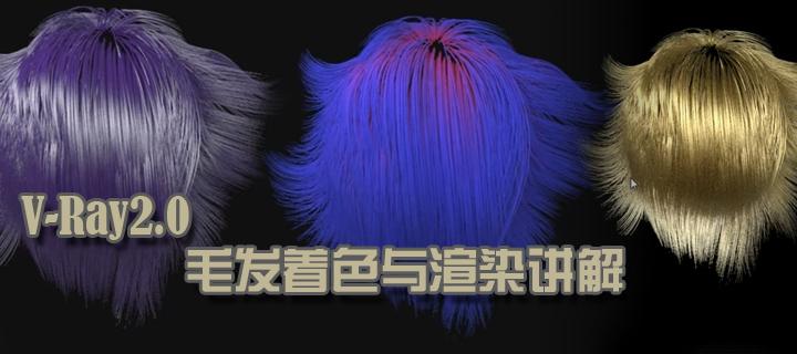 V-Ray 2.0毛发着色与渲染讲解