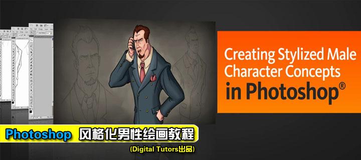 PS风格化男性绘画教程(Digital Tutors出品)