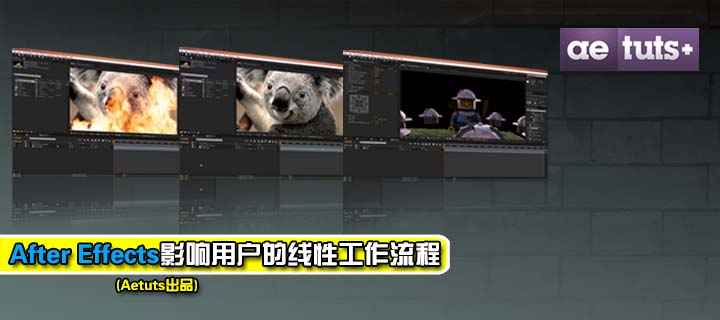 After Effects影响用户的线性工作流程