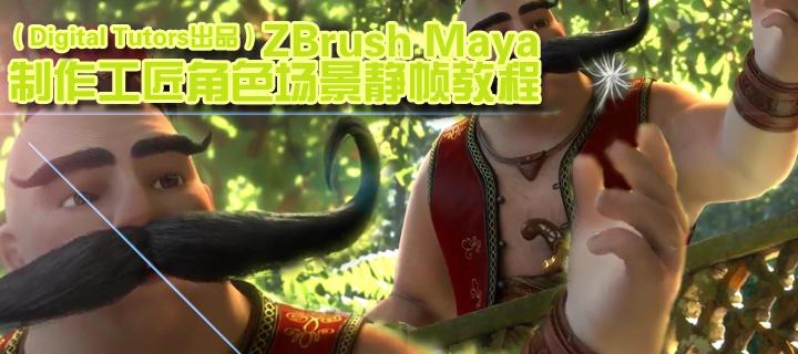 ZBrush Maya制作工匠角色场景静帧教程