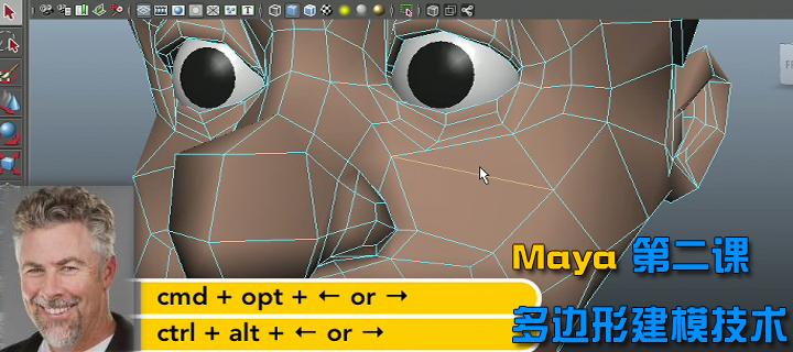 Maya 第二课 - 多边形建模技术