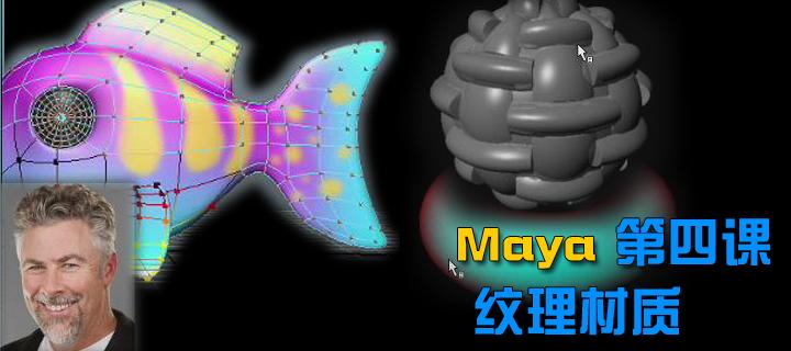 Maya 第四课 - 纹理材质