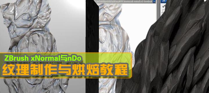 ZBrush xNormal与nDo纹理制作与烘焙教程