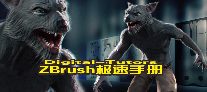ZBrush极速手册