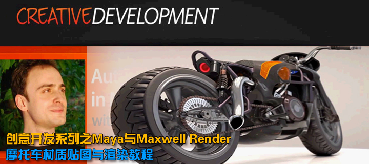 创意开发系列之Maya与Maxwell Render摩托车材质贴图与渲染教程