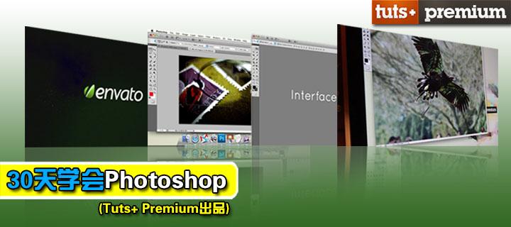 30天学会Photoshop(Tuts+ Premium出品)
