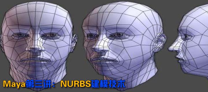 Maya第三讲:NURBS建模技术