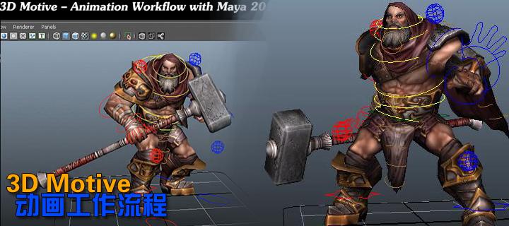 3D Motive - 游戏动画工作流程