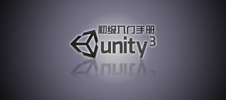 Unity初级入门手册