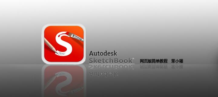 sketchbook网页版简单教程