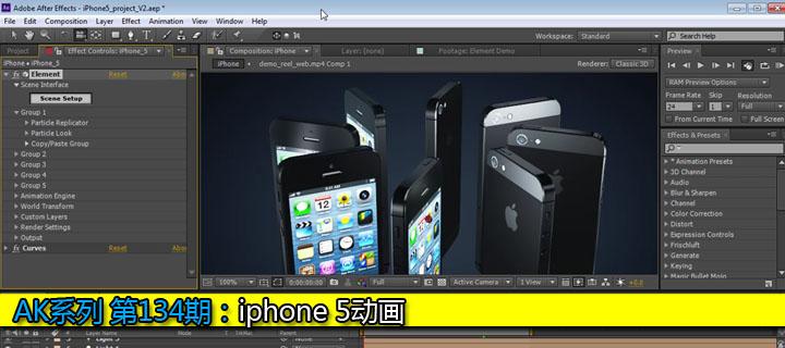 AK系列 第134期 iphone 5动画