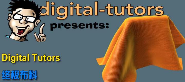 Digital Tutors 终极布料