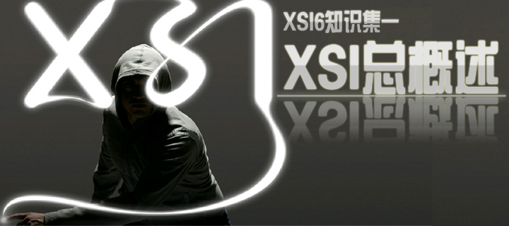 XSI6知识集一XSI总概述