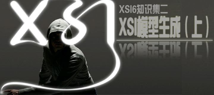 XSI6知识集二XSI模型生成(上)
