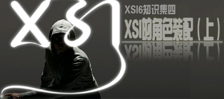 XSI6知识集四XSI角色装配(上)