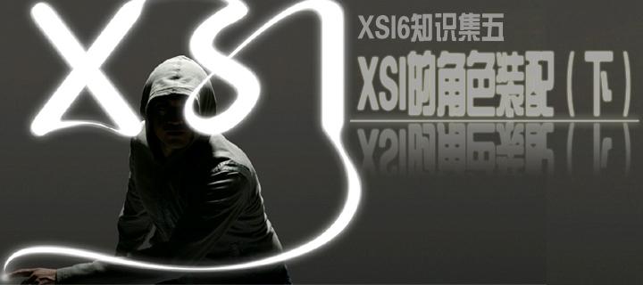 XSI6知识集五XSI的角色装配(下)