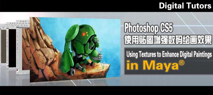 Photoshop CS5使用贴图增强数码绘画效果