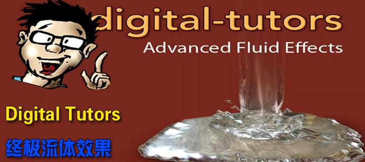 Digital Tutors 终极流体效果
