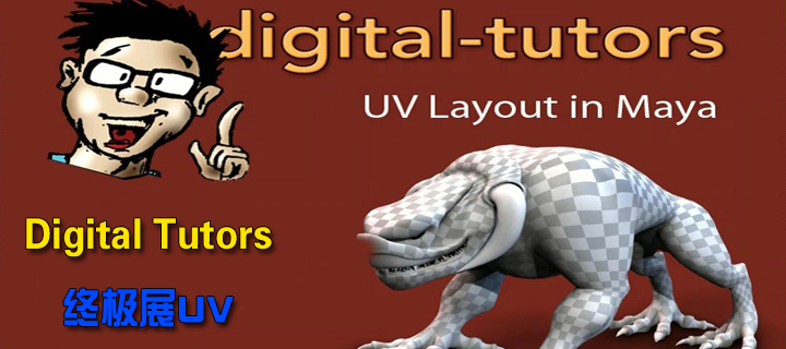 Digital Tutors 终极展UV