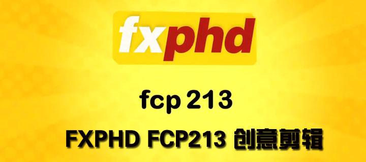 FXPHD FCP213 创意剪辑
