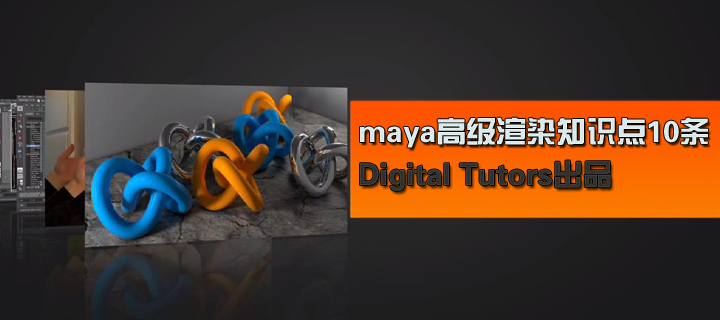 Maya高级渲染知识点10条