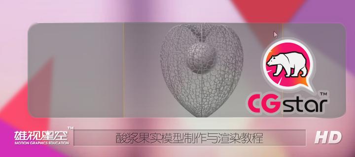 3ds Max酸浆果实模型制作与灯光调节教程