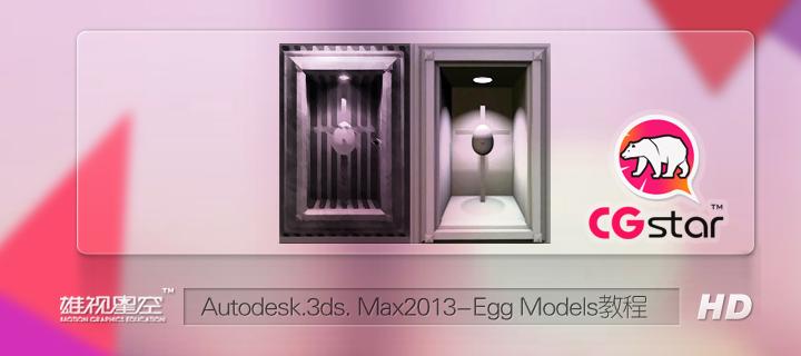 3dsMax 2013 eggs models创建手册