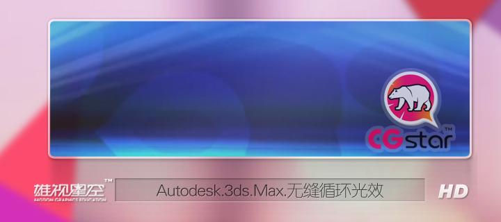 3ds Max无缝循环光效背景
