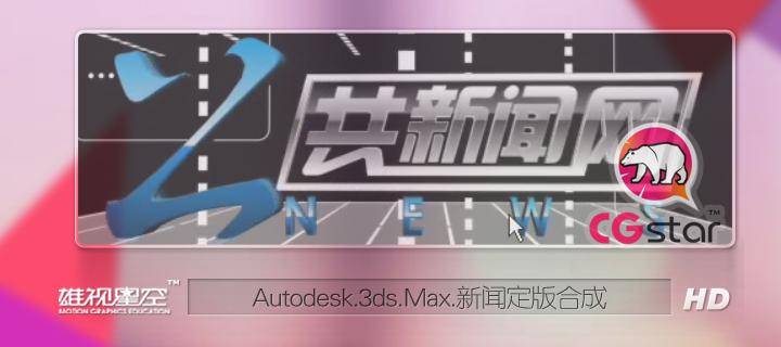 3ds Max新闻类型定版动态合成