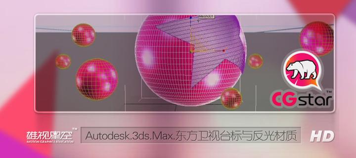 东方卫视球形台标与反光材质制作教程