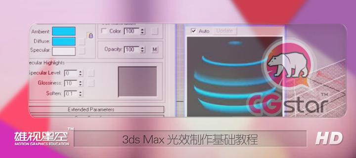 3ds Max光效基础原理