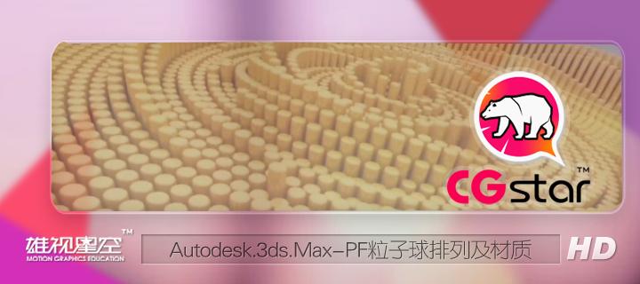 3ds Max PF粒子球排列及材质教程