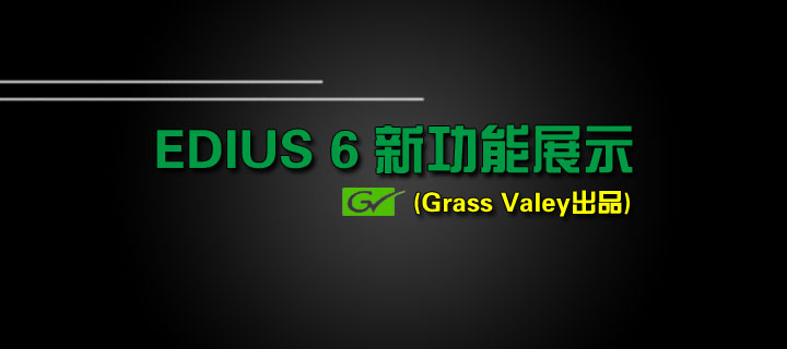 EDIUS 6.0新功能展示(Grass Valey出品)