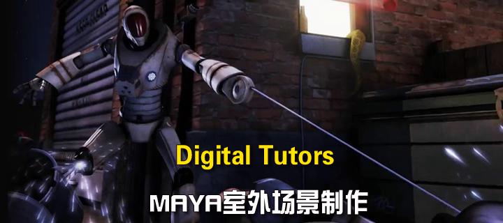 Maya室外场景制作教程