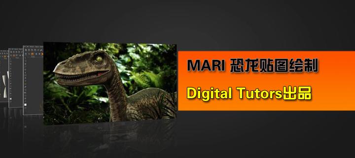 MARI恐龙贴图绘制教程