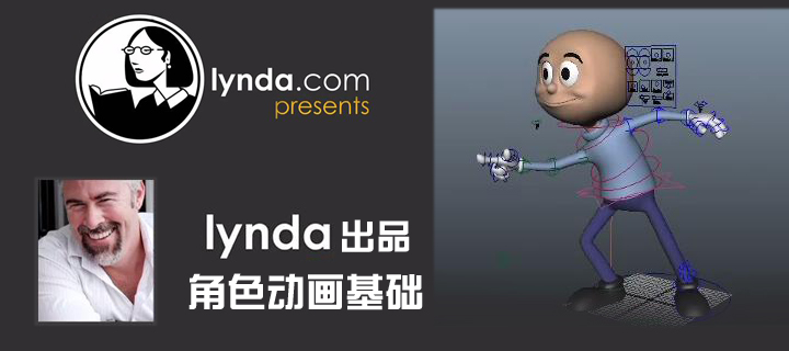 Lynda Maya角色动画基础教程