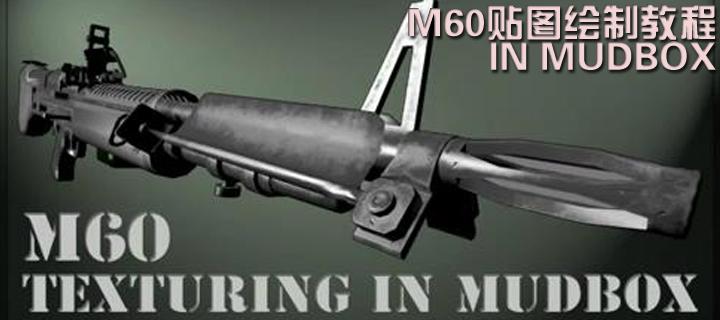 M60枪械贴图制作