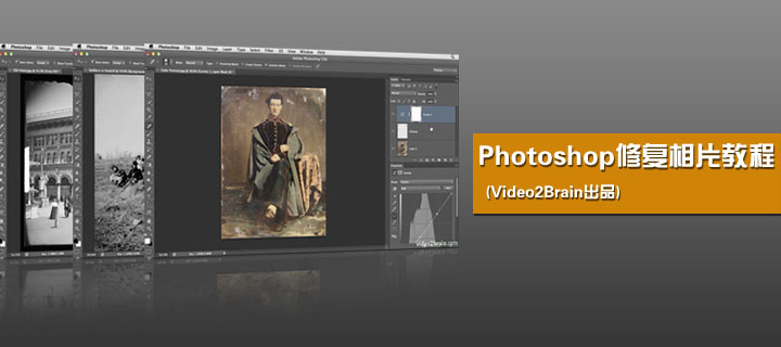 Photoshop修复相片教程 (Video2Brain出品)