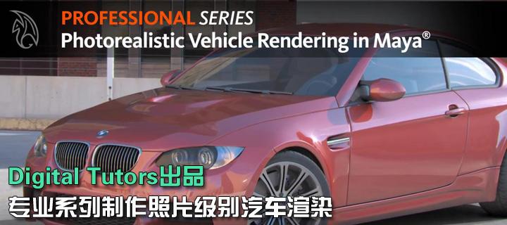 Digital Tutors专业系列制作照片级别汽车渲染
