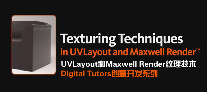 创意开发系列UVLayout和Maxwell Render纹理技术教程