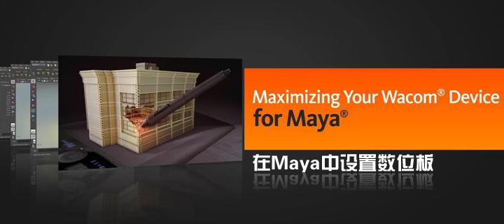 Digital Tutors在Maya中设置数位板