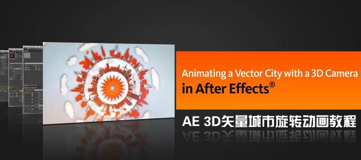 AE 3D矢量城市旋转动画教程(Digital Tutors出品)