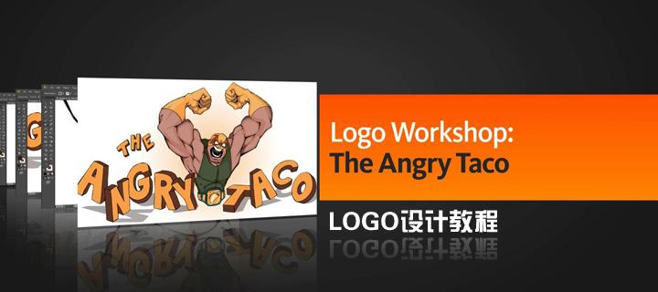 PS LOGO设计教程:The Angry Taco(Digital Tutors出品)