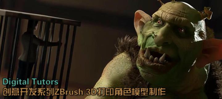 Digital Tutors创意开发系列ZBrush 3D打印角色模型制作