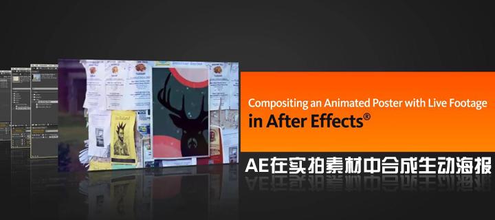AE在实拍素材中合成生动海报(Digital Tutors出品)