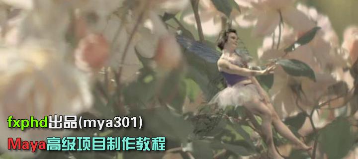 mya301 Maya高级项目制作教程(fxphd出品)
